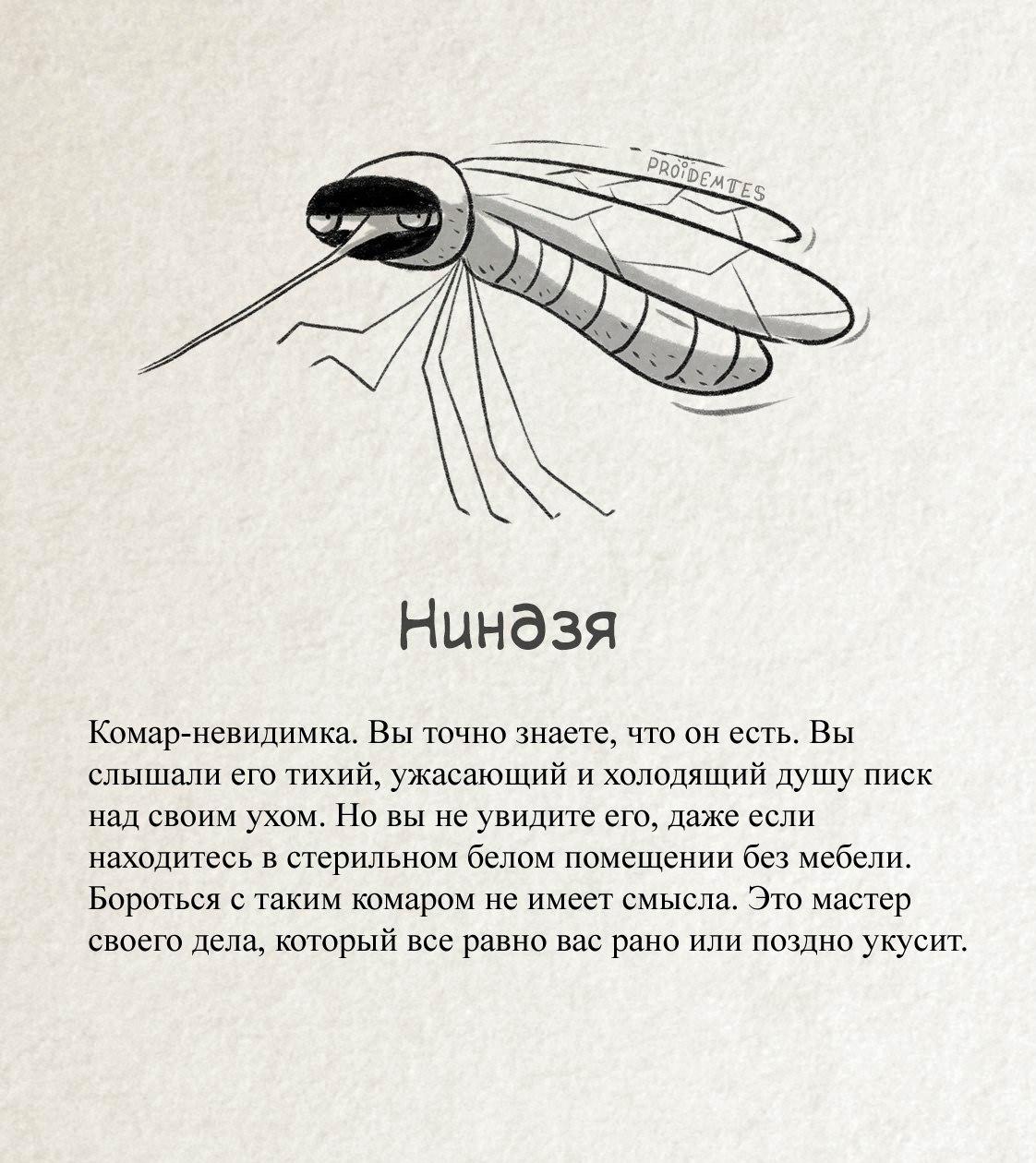 Комар «Ниндзя»